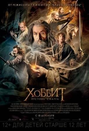 ������: ������� ������ / The Hobbit: The Desolation of Smaug (2013) CAMRip *PROPER*