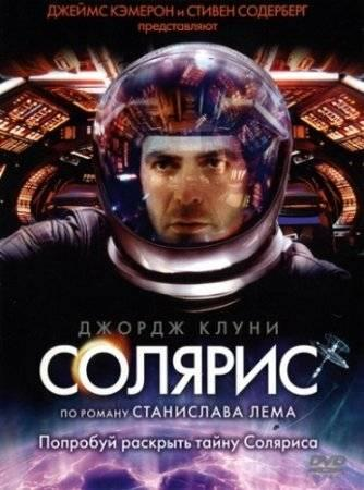 ������� / Solaris (2002) HDTVRip