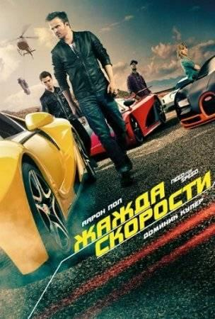Need for Speed: ����� �������� / Need for Speed (2014) TS