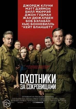 �������� �� ����������� / The Monuments Men (2014) HDRip
