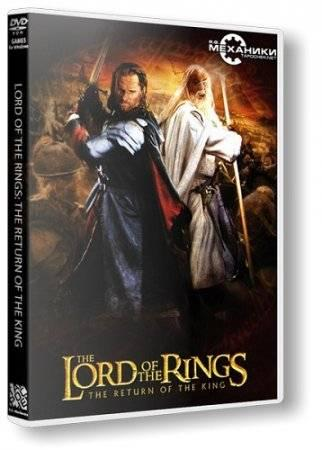 Lord Of The Rings: The Return of the King (2003/PC/Rus|Eng) RePack от R.G. Механики