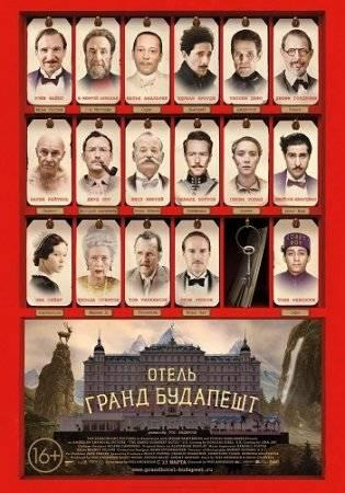 ����� ������ �������� / The Grand Budapest Hotel (2014) BDRip-AVC