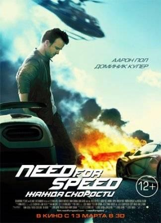 ����� �������� / Need for Speed (2014) WEBRip 720p