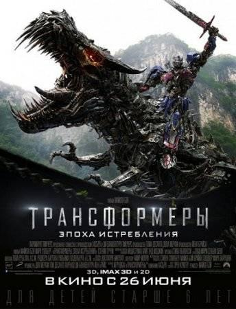 ������������: ����� ����������� / Transformers: Age of Extinction (2014) TS