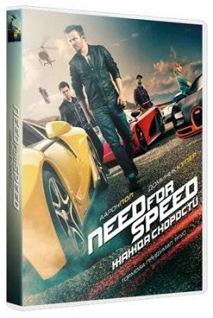 ����� �������� / Need for Speed (2014) HDRip