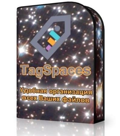 TagSpaces 1.8.5