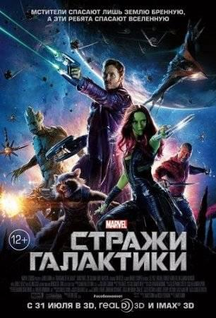������ ��������� / Guardians of the Galaxy (2014) TS