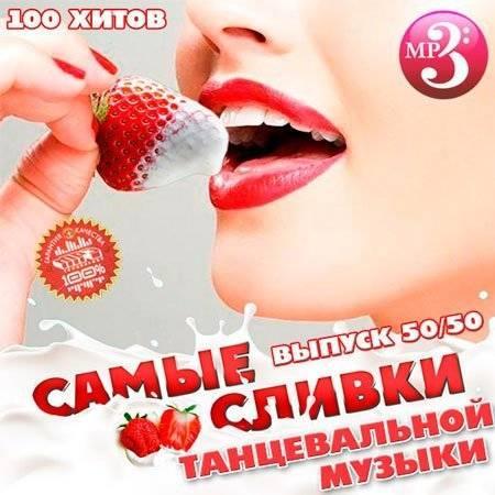 Самые Сливки Танцевальной Музыки 50/50 (2014) MP3