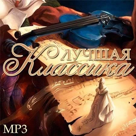 Лучшая Классика (2014) MP3