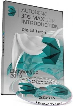 Видеоуроки по Autodesk 3ds Max 2014 (2013) PCRec