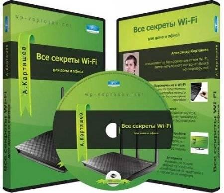 Все секреты Wi-Fi для дома и офиса. Видеокурс (2013) PCRec