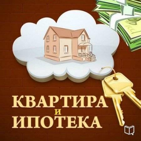 Квартира и ипотека. 50 хитростей покупки (Аудиокнига) (2014) MP3