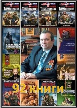 Тамоников Александр - Собрание сочинений (92 книги)(2014) FB2,TXT