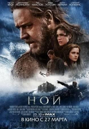 Ной / Noah (2014) CAMRip *PROPER*