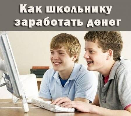 Как школьнику заработать денег (2014) MP4