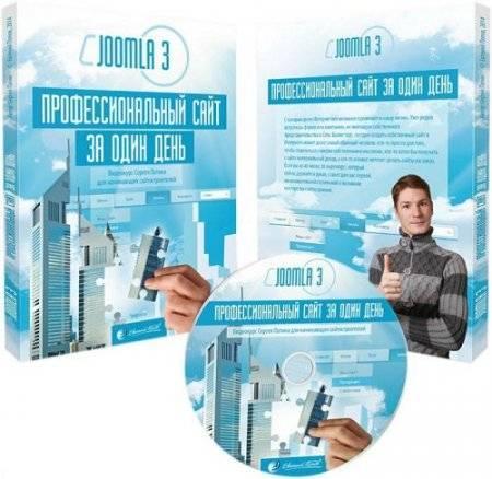 Joomla 3: Профессиональный сайт за один день. Видеокурс (2014) PCRec