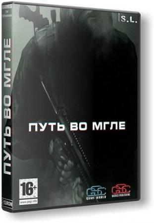 S.T.A.L.K.E.R.: Call of Pripyat - Путь во мгле (2014/PC/Rus) RePack by SeregA-Lus