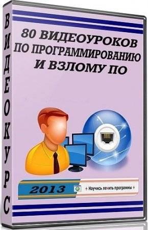 80 видеуроков по программированию и взлому ПО (2013) PC