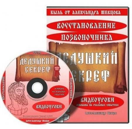 Дедушкин Секрет. Восстановление позвоночника. Александр Шевцов (2012) Видеокурс