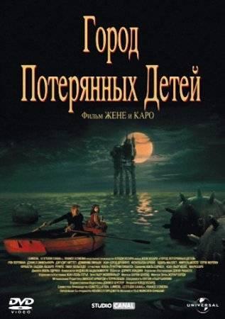 Город потерянных детей / La Cite des enfants perdus (1995) HDTVRip