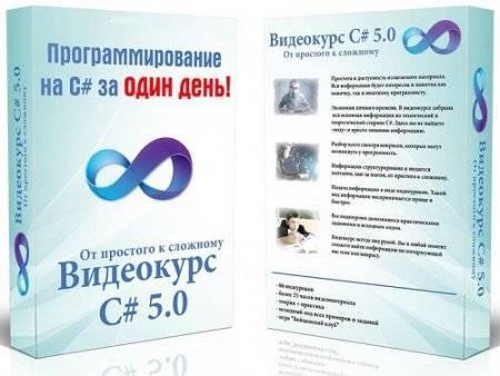 Видеокурс C# 5.0. От простого к сложному. Семен Алексеев (2013)