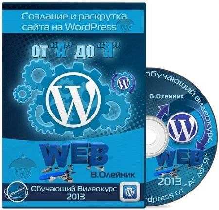 """Создание и раскрутка сайта на WordPress от """"А"""" до """"Я"""" + шаблоны сайтов. Обучающий видеокурс (2013) PCRec"""