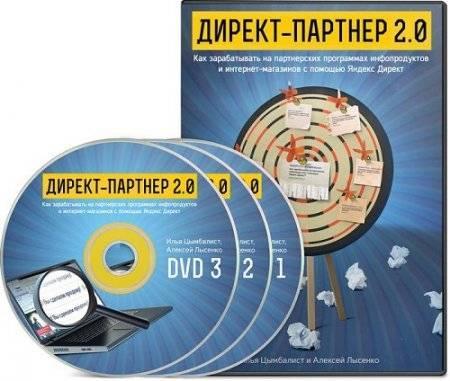Директ-Партнер 2.0 (2014) Видеокурс