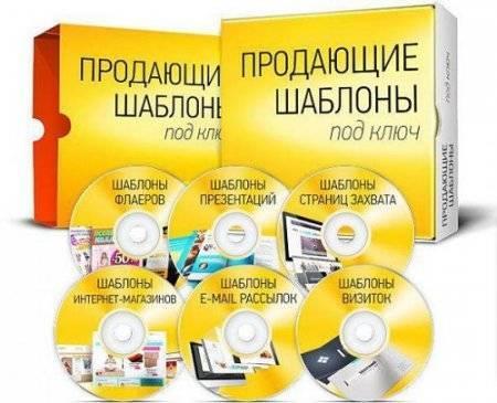 Продающие материалы под ключ. Видеокурс (2013)