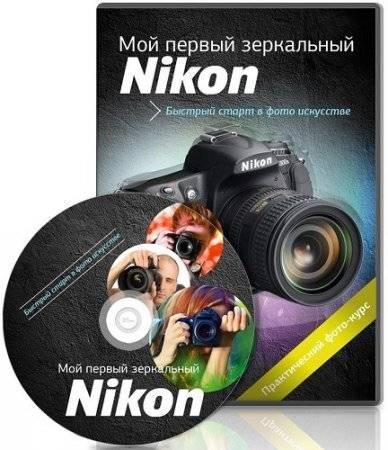 Мой первый зеркальный Nicon. Видеокурс (2012)