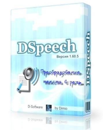 DSpeech 1.60.5