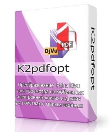 k2pdfopt 2.21