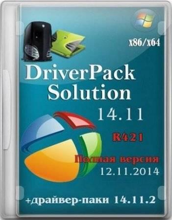 DriverPack Solution 14.11_R421+ Драйвер-Паки 14.11.2