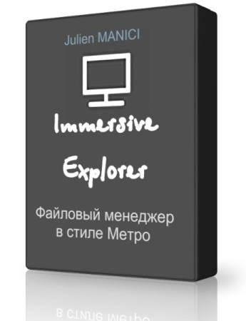 Immersive Explorer 1.1.0