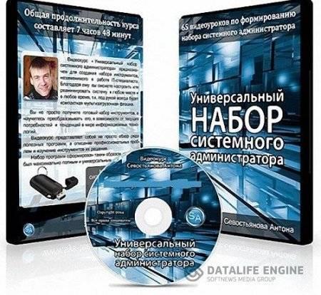 Универсальный набор системного администратора (2014) Видеокурс
