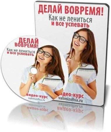 Делай вовремя (2014) Видеокурс