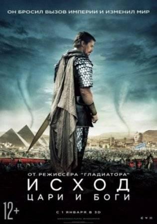 Исход: Цари и боги / Exodus: Gods and Kings (2014) TS