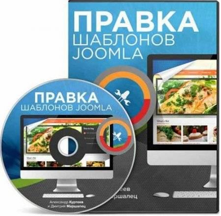 Правка шаблонов Joomla (2014) Видеокурс