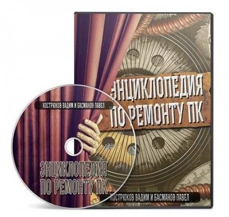 Энциклопедия по ремонту ПК (2014) Видеокурс