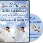 Как быстро и качественно обрабатывать свадебные фотографии. Видеокурс (2014) PCRec