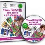 Уроки рисования для детей и их родителей. 1-ый уровень. Видеокурс (2012) DVDRip