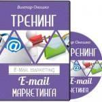 Обучение E-mail маркетингу. Тренинг (2014) PCRec