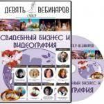 Девять супер-вебинаров. Свадебный бизнес и видеография (2013) PCRec