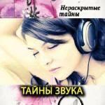 \»Нераскрытые тайны\»: Тайны звука / \»Нераскрытые тайны\»: Тайны звука (2014) SATRip