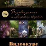 Коллажи и Фотоарт. Базовые знания и авторские секреты (2014) 192 Kbps