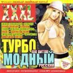 XXXL Турбомодный Русский (2014)