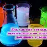 Как сделать светящуюся неньютоновскую жидкость в домашних условиях (2014)