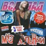 Русское радио. Музыкальный водопад (2014)