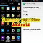 Удаленное управление Android (2014) WebRip