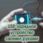 USB зарядное устройство своими руками (2014)
