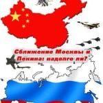 Сближение Москвы и Пекина: надолго ли? (2014) IPTVRip